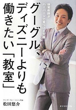 【中古】単行本(実用) <<政治・経済・社会>> グーグル、ディズニーよりも働きたい「教室」 / 松田悠介