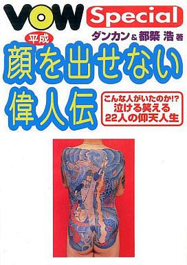 趣味・雑学>> VOWスペシャル 平...