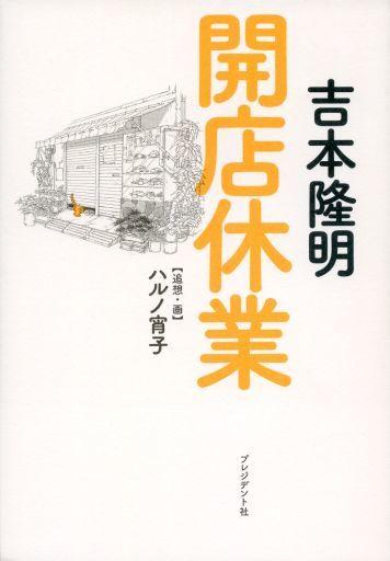 【中古】単行本(実用) <<エッセイ・随筆>> 開店休業 / 吉本隆明