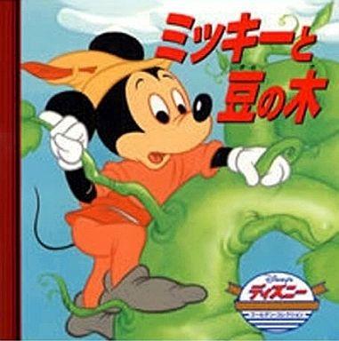 【中古】単行本(実用) <<児童書・絵本>> ミッキーと豆の木 / うさぎ出版