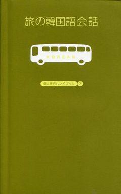 【中古】単行本(実用) <<語学>> 旅の韓国語会話 (個人旅行ハンドブック) / K&Bパブリッシャーズ