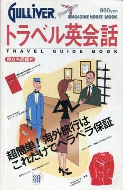【中古】単行本(実用) <<語学>> Gulliverトラベル英会話