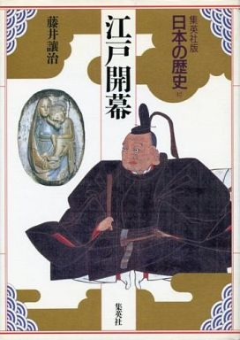 歴史・地理>> 集英社版 日本の歴...