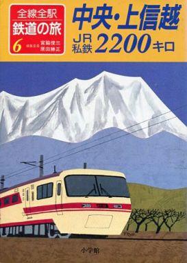 乗り物・交通>> 中央・上信越 JR...