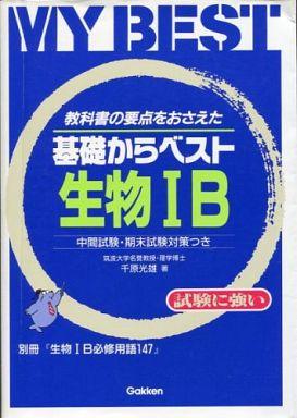 【中古】単行本(実用) <<科学・自然>> 生物IB 教科書の要点をおさえた / 千原光雄