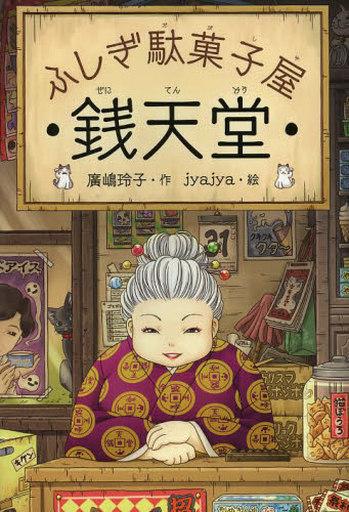 偕成社 新品 単行本(実用) <<児童書>> ふしぎ駄菓子屋 銭天堂