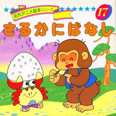 Haruka Nakashi Classic Anime Picture Book Series 17