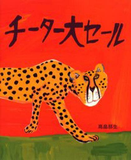 【中古】単行本(実用) <<児童書・絵本>> チーター大セール / 高畠那生
