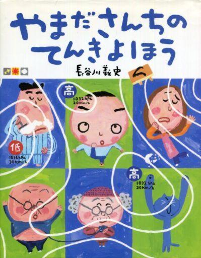 絵本館 新品 単行本(実用) <<児童書・絵本>> やまださんちのてんきよほう / 長谷川義史