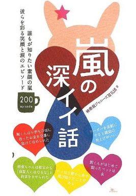 【中古】単行本(実用) <<政治・経済・社会>> 嵐の深イイ話 / 神楽坂ジャニーズ巡礼団