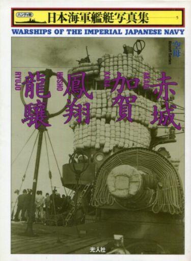 【中古】単行本(実用) <<芸術・アート>> 空母 赤城・加賀・鳳翔・龍驤 (日本海軍艦艇写真集5)
