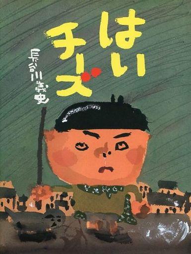 絵本館 新品 単行本(実用) <<絵本>> はいチーズ