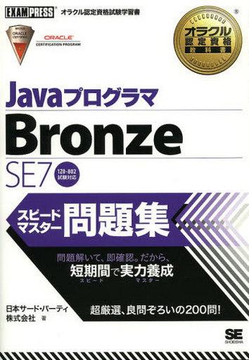 【中古】単行本(実用) <<産業>> オラクル認定資格教科書 Javaプログラマ Bronze SE 7 スピードマスター問題集 / 日本サード・パーティ