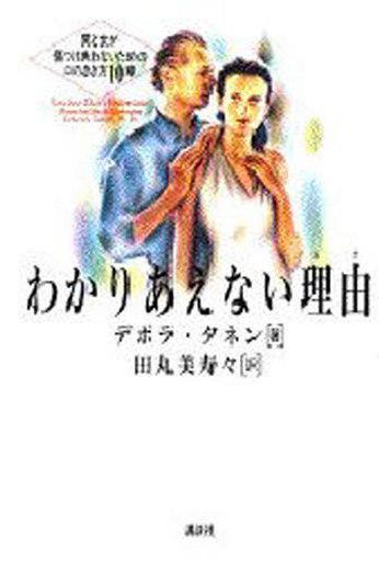 【中古】単行本(実用) <<エッセイ・随筆>> わかりあえない理由 / デボラ・タネン/田丸美寿々