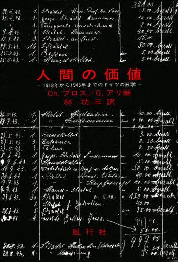 人類價值德國醫學從1918年到1945年