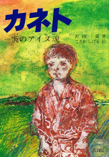 児童書・絵本>> カネト 炎のアイ...