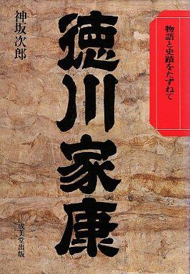 Tokugawa Ieyasu詢問故事和歷史遺跡