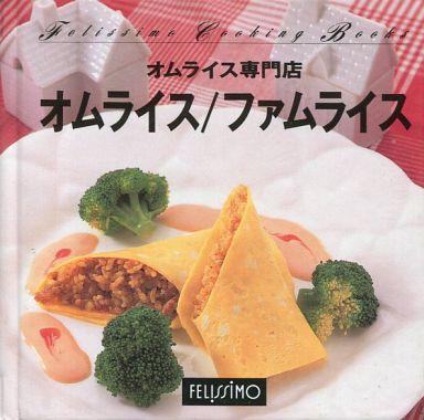 【中古】単行本(実用) <<料理・グルメ>> フェリシモクッキングブックス 1 オムライス/ファムライス