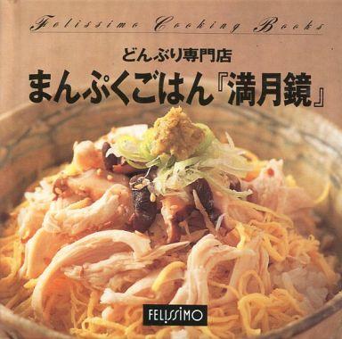 【中古】単行本(実用) <<料理・グルメ>> フェリシモクッキングブックス 72 まんぷくごはん「満月鏡」