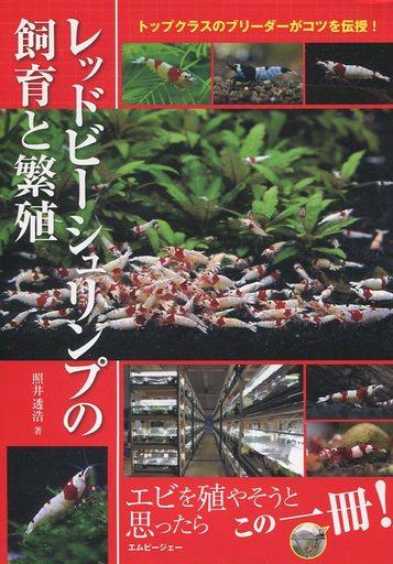 【中古】単行本(実用) <<科学・自然>> レッドビーシュリンプの飼育と繁殖 / 照井透浩
