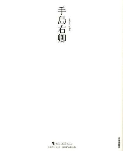 【中古】単行本(実用) <<芸術・アート>> 手島右卿 / 手島右卿