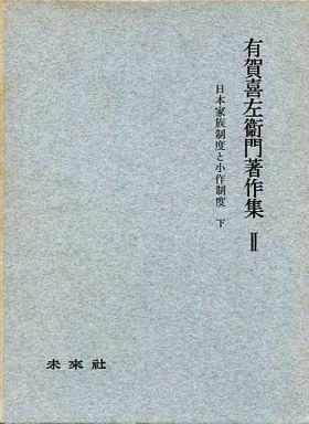 歴史・地理>> 有賀喜左衛門著作...