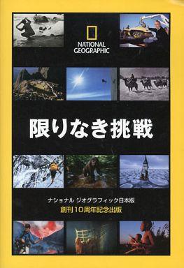 【中古】単行本(実用) <<歴史・地理>> 限りなき挑戦 ナショナルジオグラフィック日本版 創刊10周年記念出版