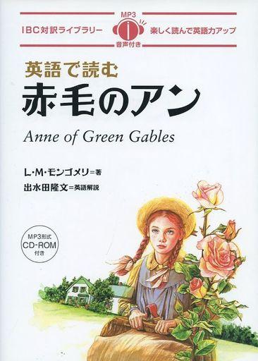 【中古】単行本(実用) <<語学>> 英語で読む赤毛のアン CD-ROM付き / L.M.モンゴメリ