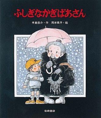 【中古】単行本(実用) <<児童書・絵本>> ふしぎなかぎばあさん / 手島悠介