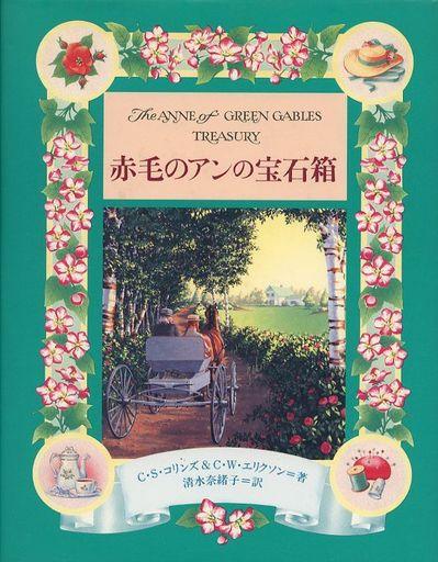 【中古】単行本(実用) <<児童書・絵本>> 赤毛のアンの宝石箱 / C・S・コリンズ/C・W・エリクソン