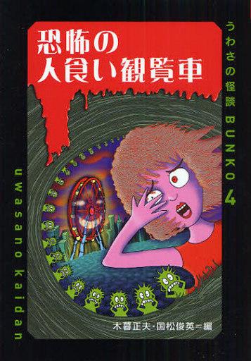 駿河屋 -<中古><<児童書・絵本>> 恐怖の人食い観覧車 / 木暮正夫(児童 ...