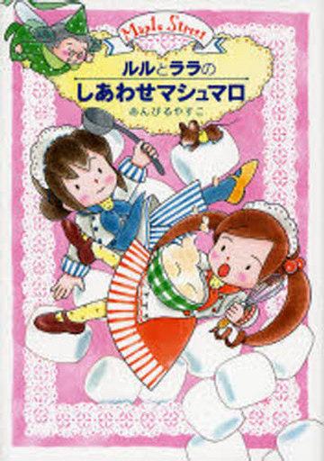 岩崎書店 新品 単行本(実用) <<児童書>> ルルとララのしあわせマシュマロ