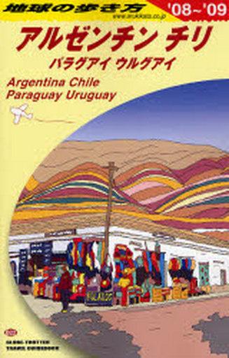 【中古】単行本(実用) <<歴史・地理>> 地球の歩き方 アルゼンチン チリ 2008?2009  / 地球の歩き方編集室