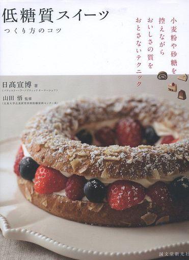 【中古】単行本(実用) <<生活・暮らし>> 低糖質スイーツ つくり方のコツ / 日高宣博