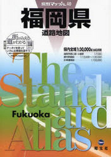 【中古】単行本(実用) <<歴史・地理>> 県別マップル40 福岡県