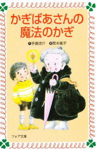 【中古】単行本(実用) <<児童書・絵本>> かぎばあさんの魔法のかぎ / 手島悠介