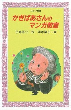 【中古】単行本(実用) <<児童書・絵本>> かぎばあさんのマンガ教室 / 手島悠介