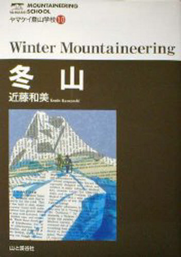 Winter mountain
