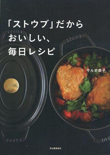 【中古】単行本(実用) <<生活・暮らし>> 「ストウブ」だからおいしい、毎日レシピ / サルボ恭子