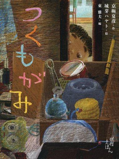 【中古】単行本(実用) <<児童書・絵本>> つくもがみ / 京極夏彦