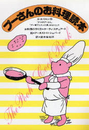 【中古】単行本(実用) <<生活・暮らし>> プーさんのお料理読本 / A.A.ミルン