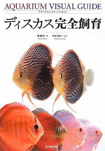 【中古】単行本(実用) <<生活・暮らし>> ディスカス完全飼育 / 東隆司