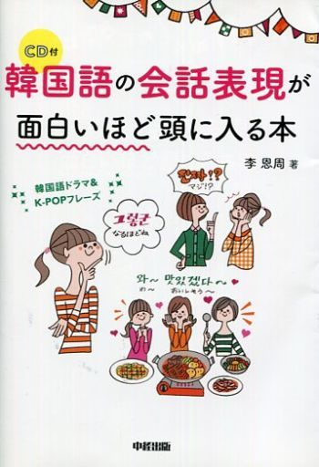 【中古】単行本(実用) <<語学>> 韓国語の会話表現が面白いほど頭に入る本 CD付 / 李恩周