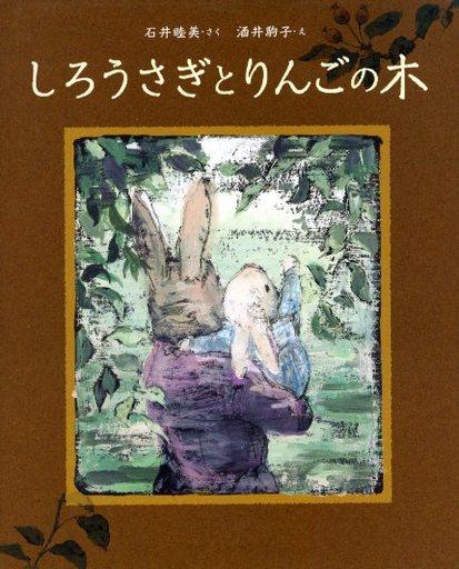 【中古】単行本(実用) <<児童書・絵本>> しろうさぎとりんごの木 / 石井睦美