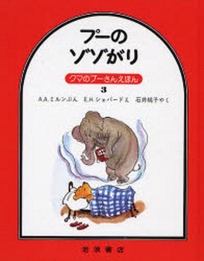 【中古】単行本(実用) <<児童書・絵本>> プーのゾゾがり」 / A・A・ミルン