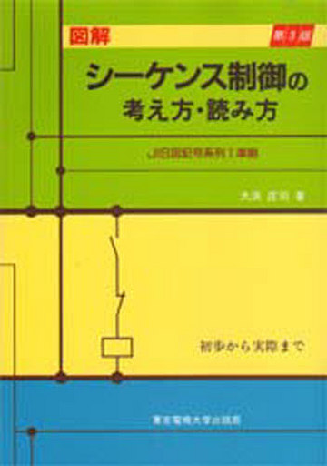 Illustration Sequence control concept and reading Third Edition