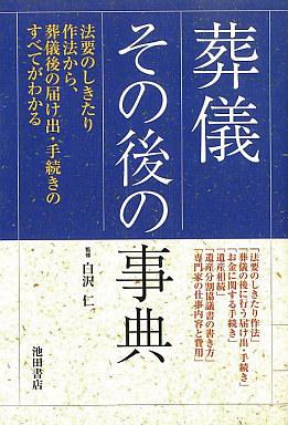 【中古】単行本(実用) <<趣味・雑学>> 葬儀 その後の事典 / 白沢仁