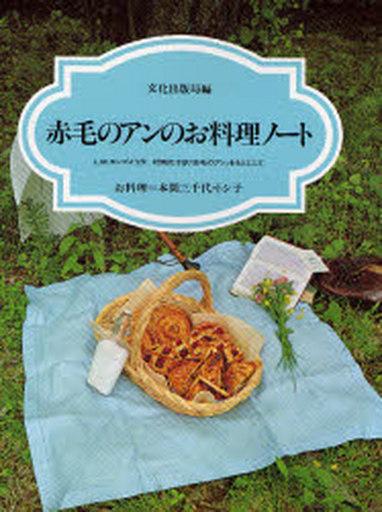 【中古】単行本(実用) <<趣味・雑学>> 赤毛のアンのお料理ノート / 本間三千代/本間トシ子