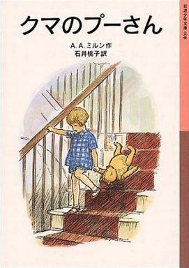 【中古】単行本(実用) <<児童書・絵本>> クマのプーさん 新版 / A・A・ミルン