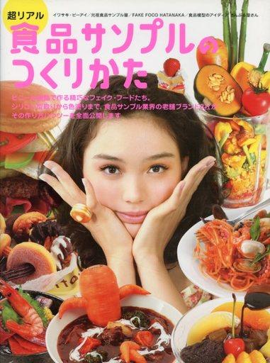 【中古】単行本(実用) <<趣味・雑学>> 超リアル食品サンプルのつくりかた / 食品サンプル研究会